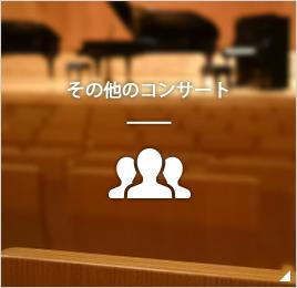 その他コンサート